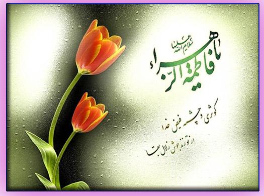 تولد حضرت زهرا سلام الله علیها